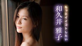 雅子 和久井 和久井雅子(わくい まさこ)動画ダウンロード版