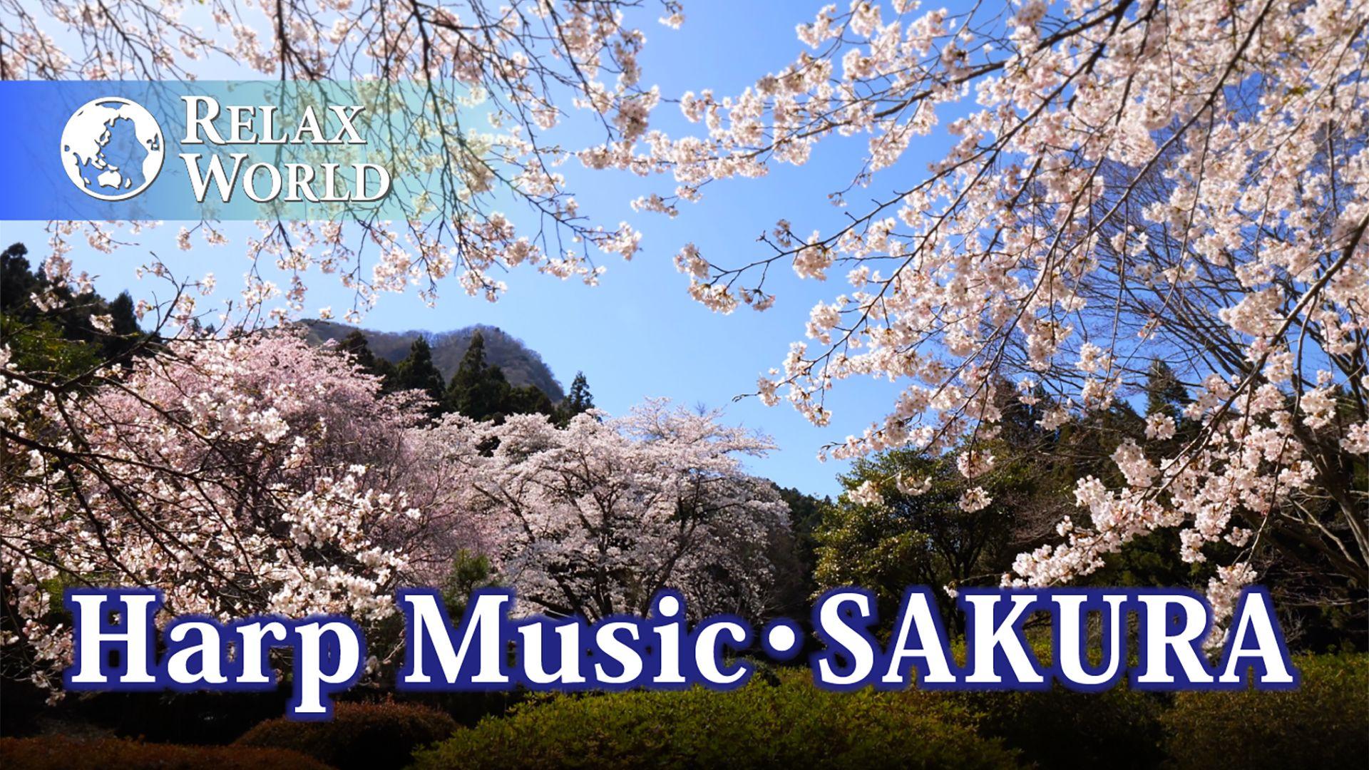 Harp Music・SAKURA【RELAX WORLD】