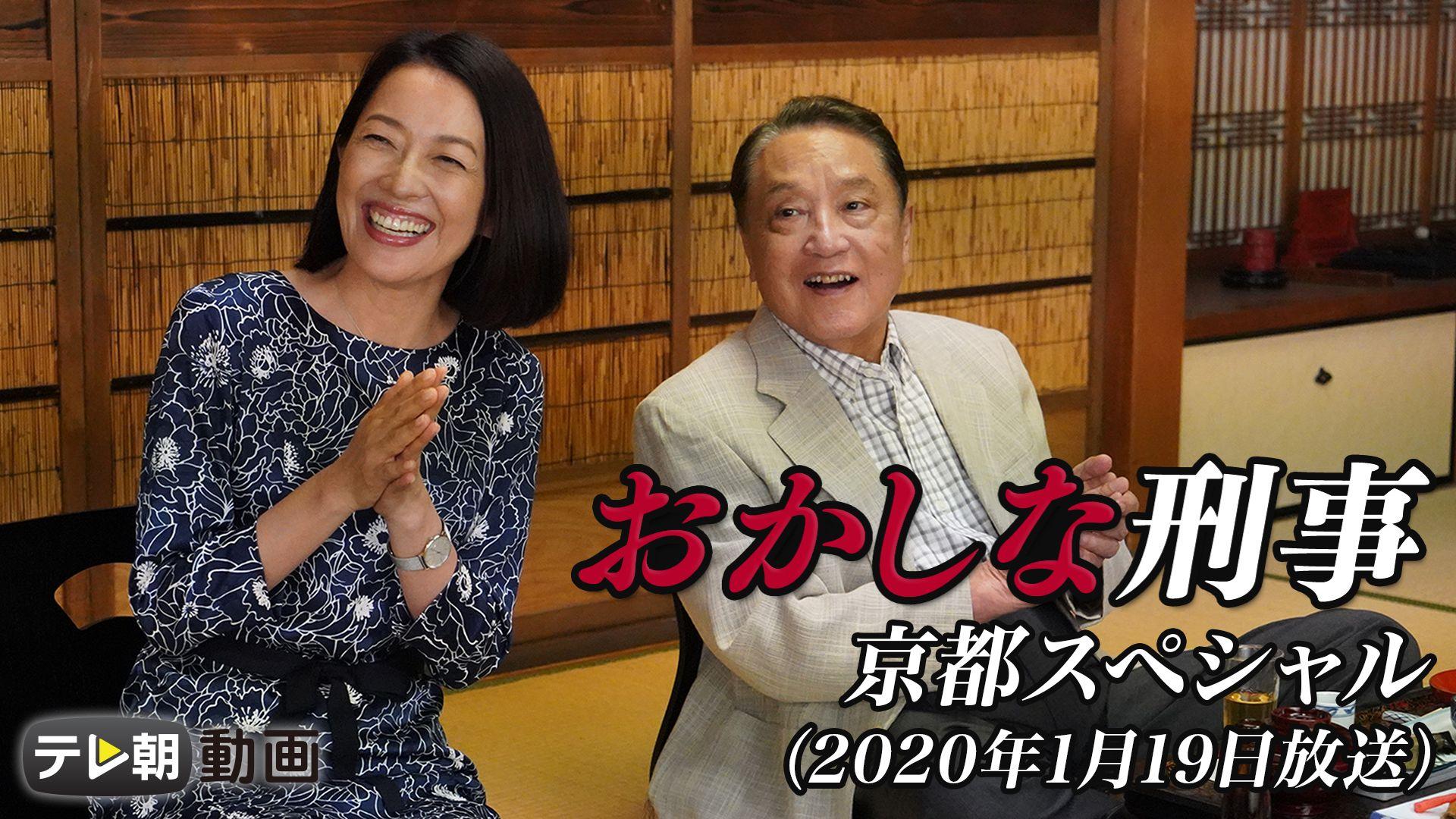 おかしな刑事 京都スペシャル(2020/1/19日放送)