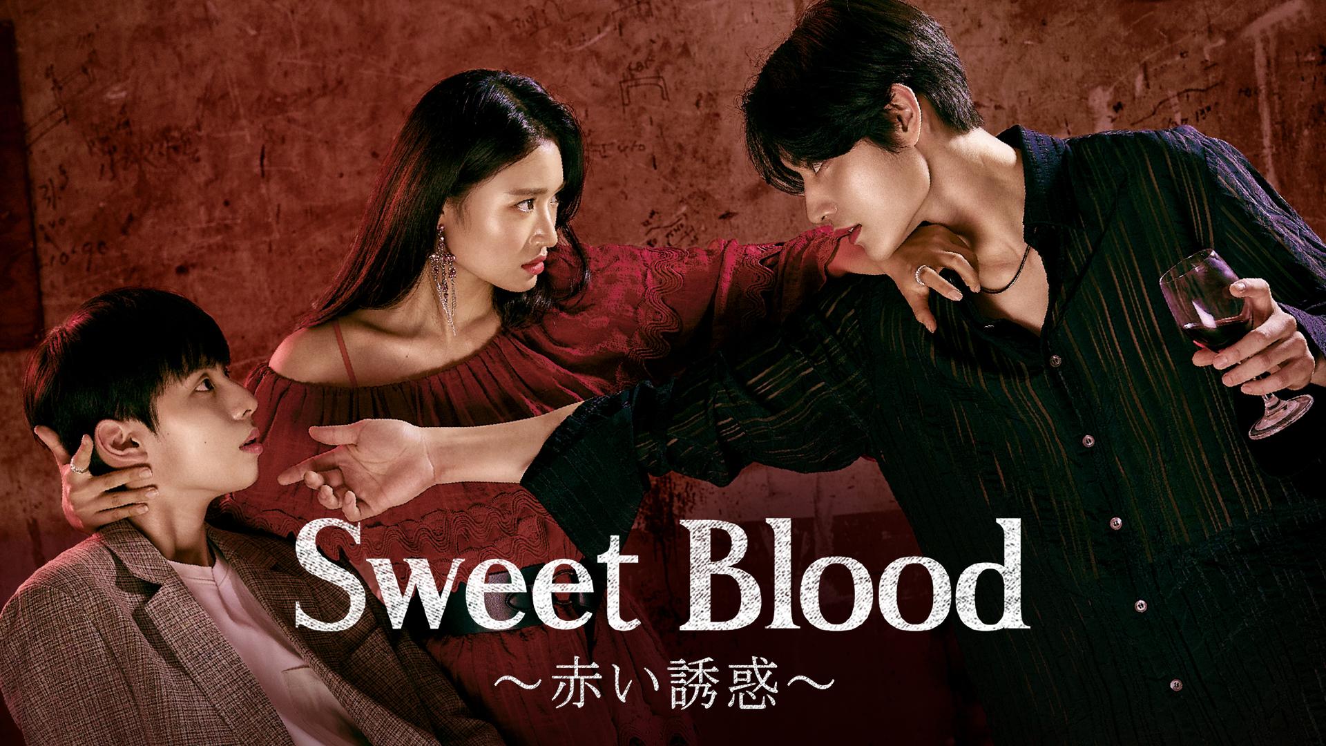 Sweet Blood~赤い誘惑~