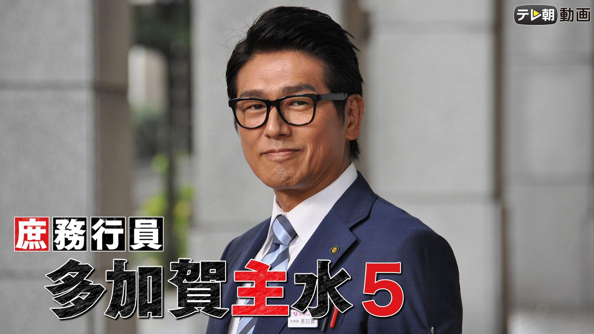 ドラマスペシャル「庶務行員・多加賀主水5」