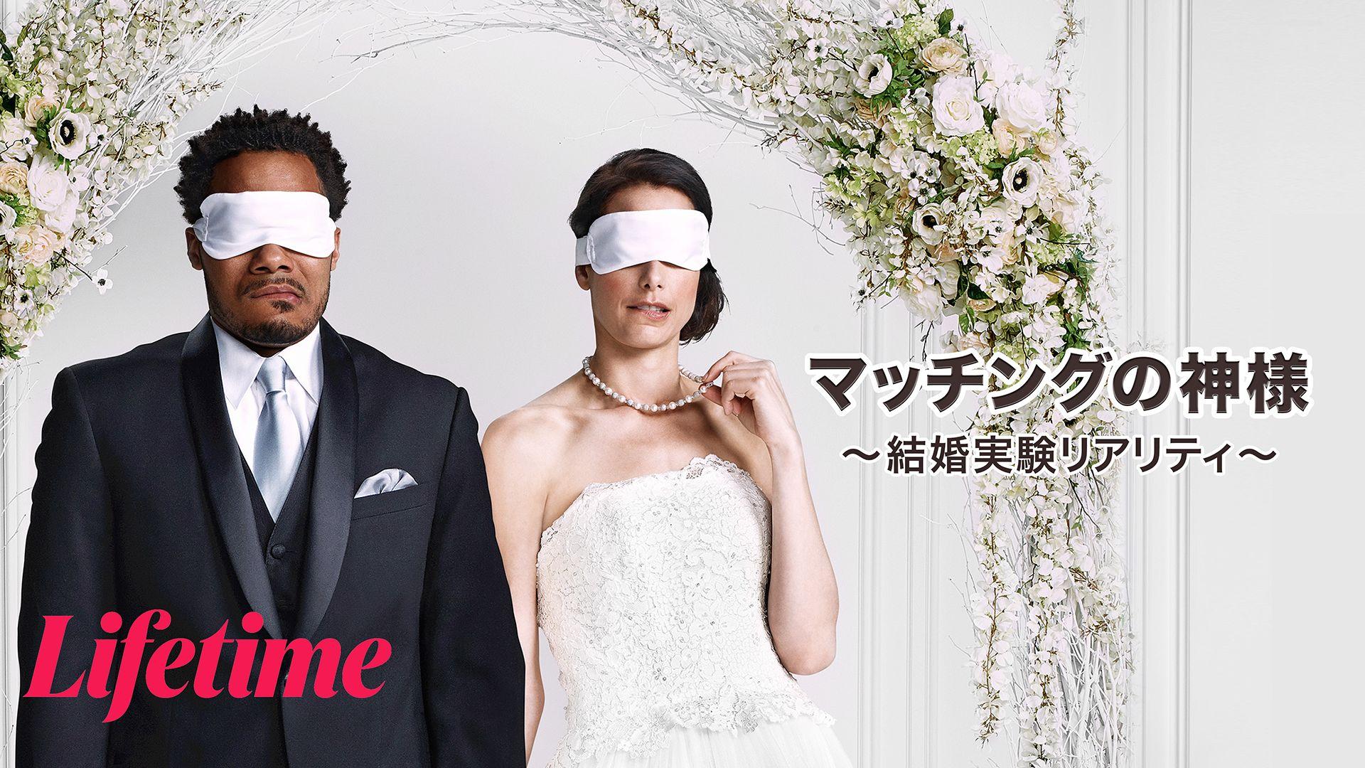 マッチングの神様 〜結婚実験リアリティ〜