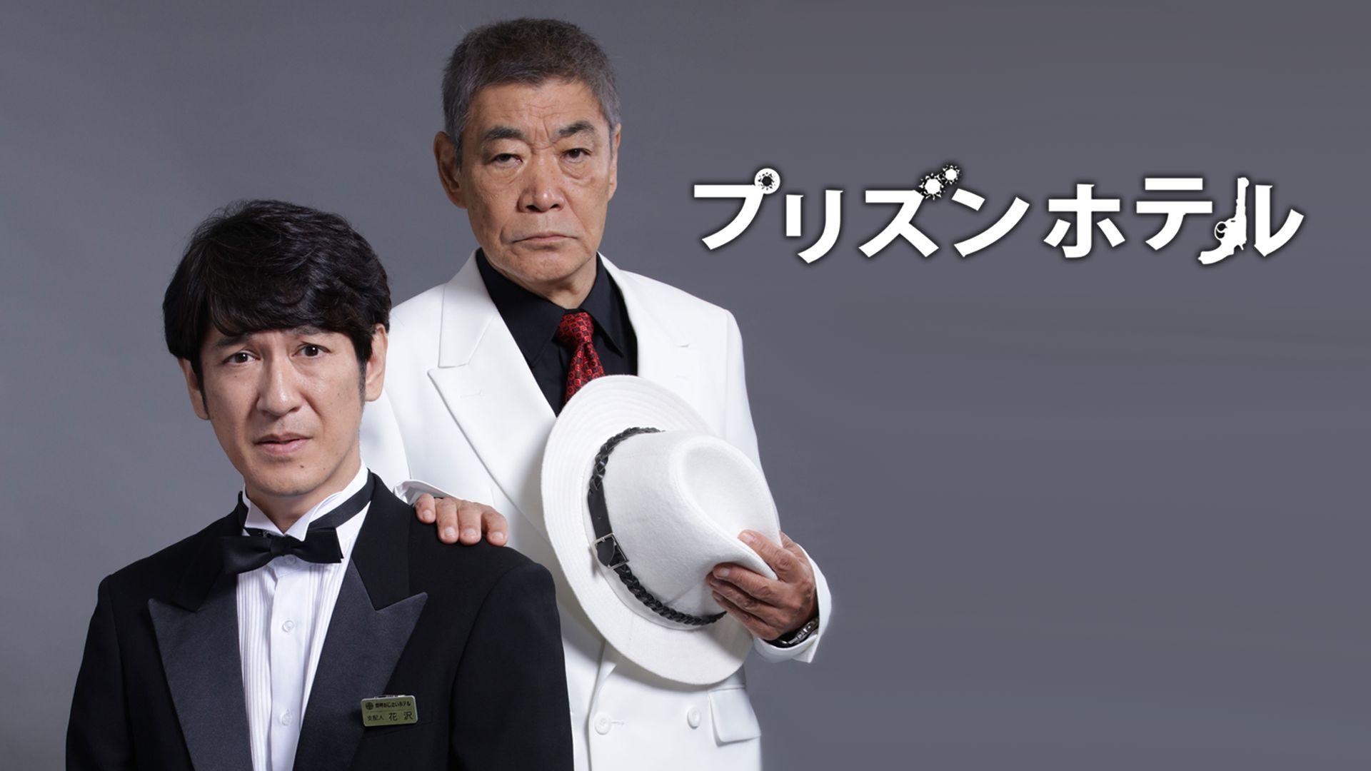 プリズンホテル(国内ドラマ)