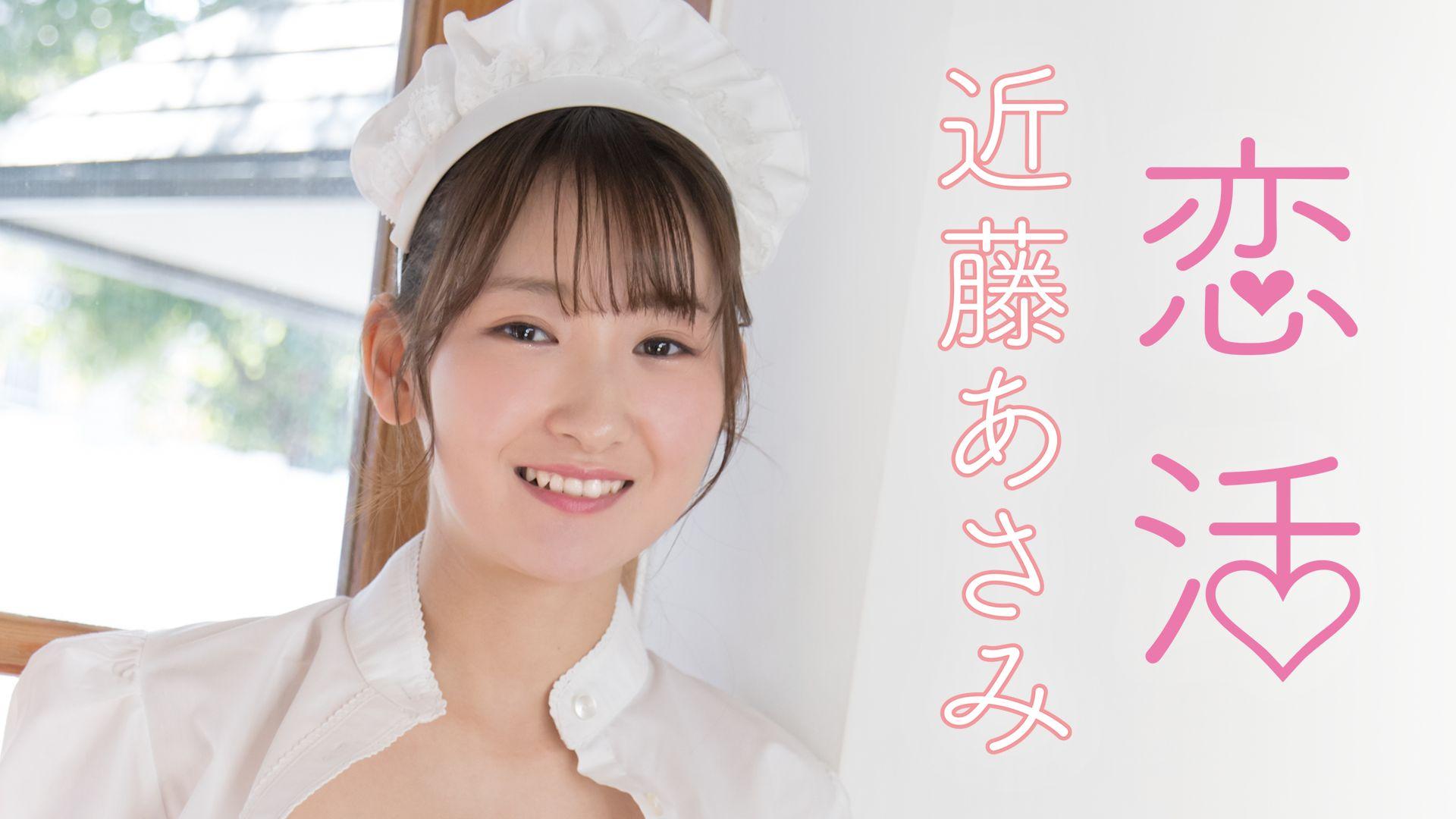 近藤あさみ『恋活』