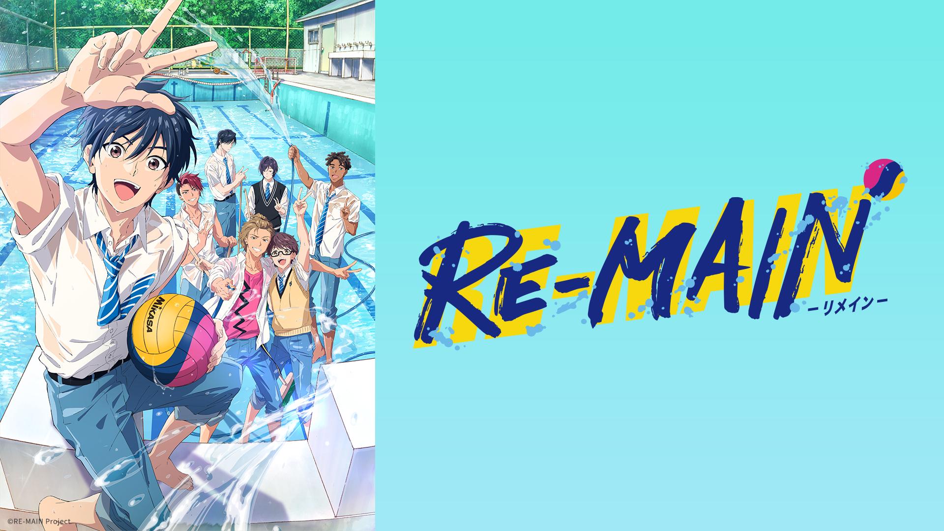 RE-MAIN 動画