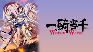 一騎当千 Western Wolves