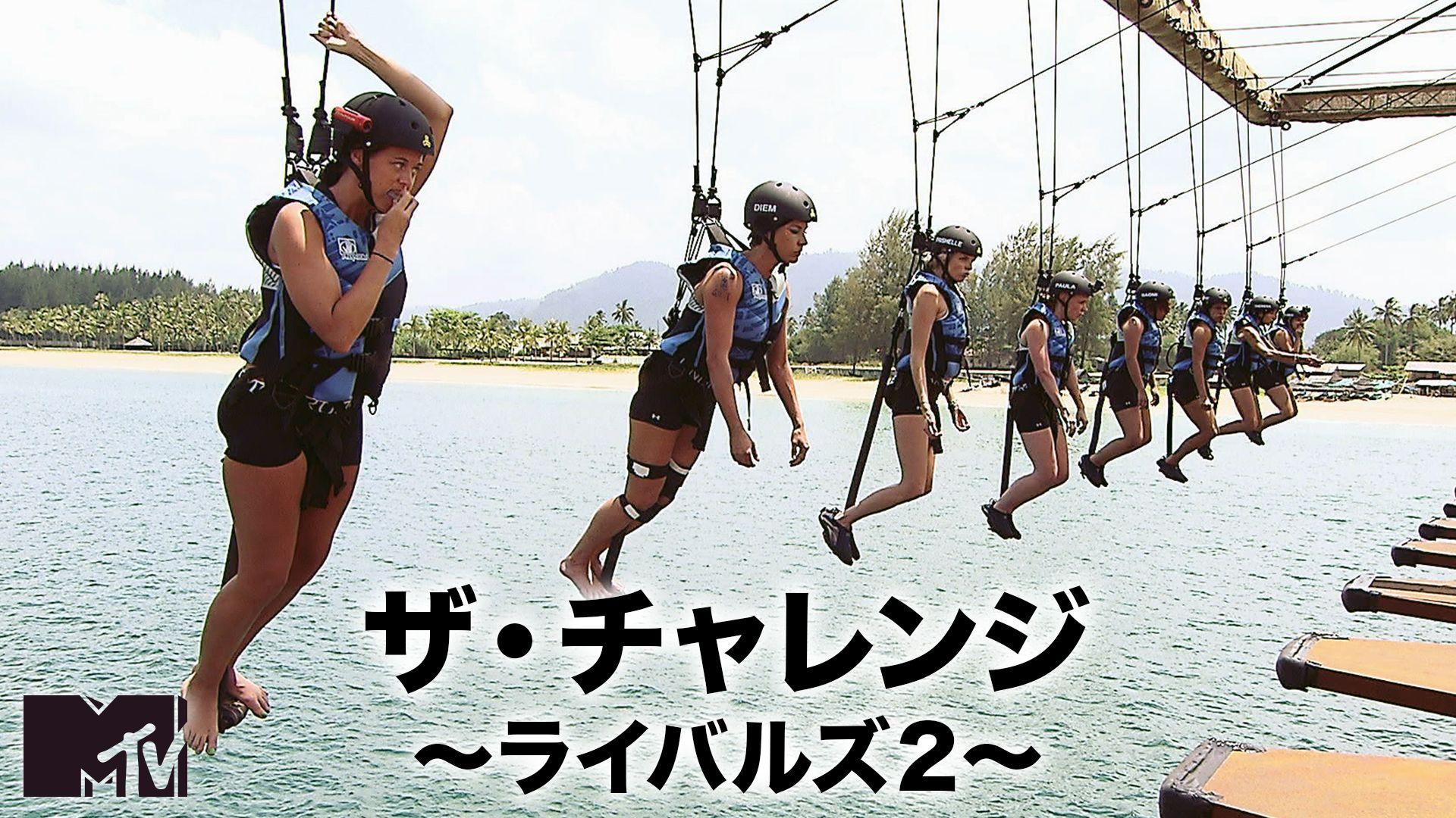 ザ・チャレンジ〜ライバルズ2〜