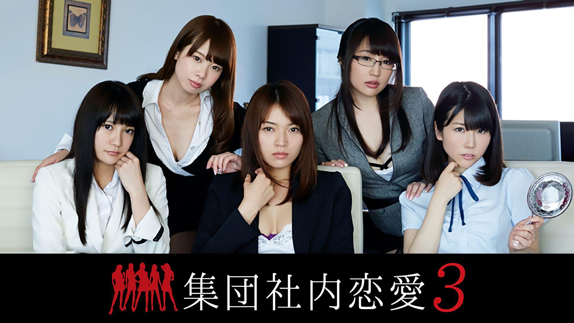 『集団社内恋愛3』