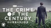 巨大製薬会社の陰謀 / THE CRIME OF THE CENTURY