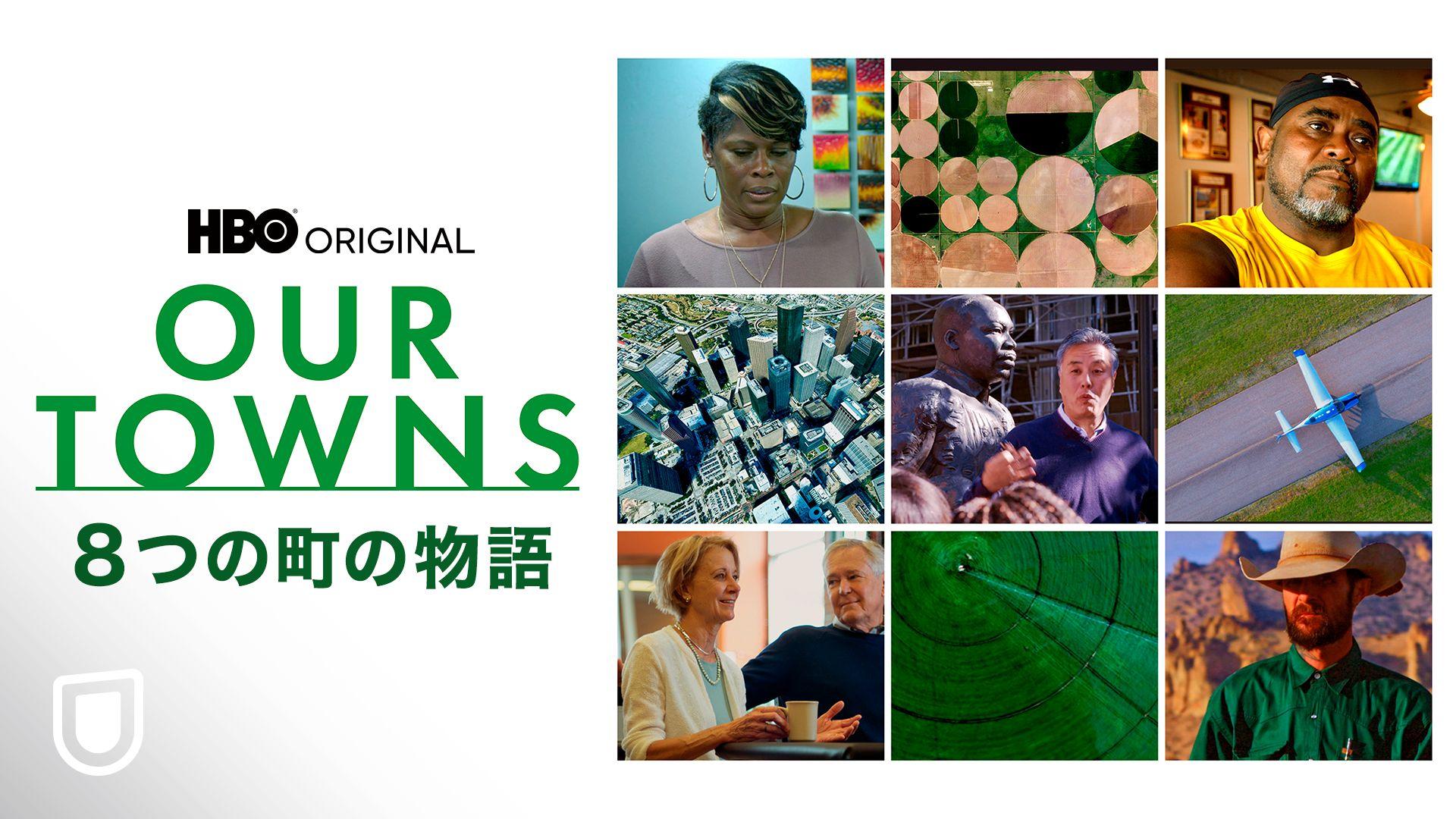 8つの町の物語 / OUR TOWNS