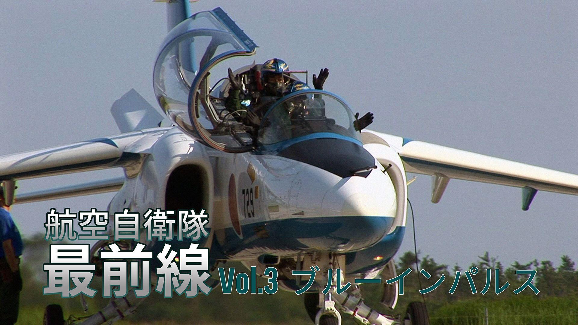 航空自衛隊最前線 Vol.3 ブルーインパルス