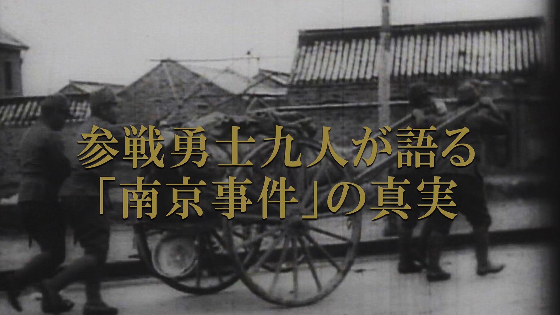 参戦勇士九人が語る「南京事件」の真実