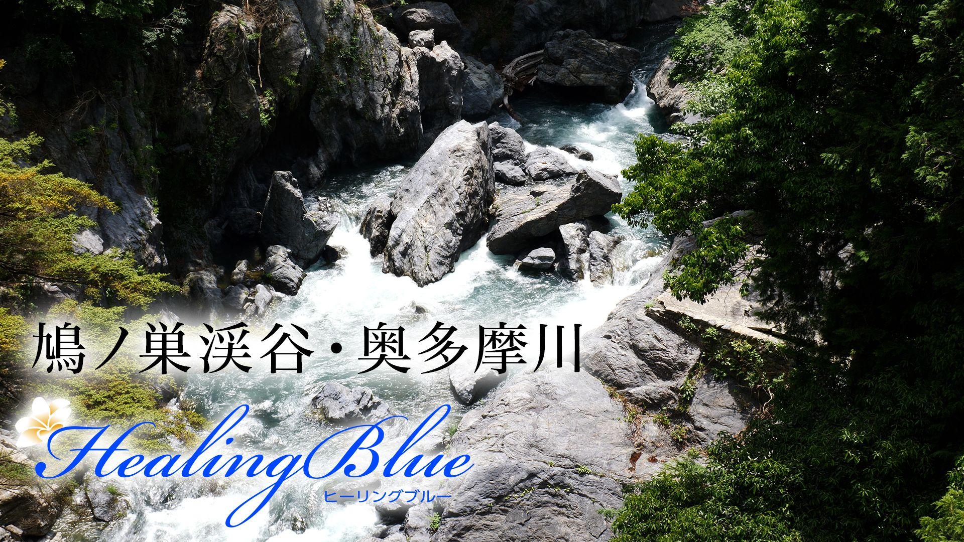 鳩ノ巣渓谷・奥多摩川【HealingBlue】