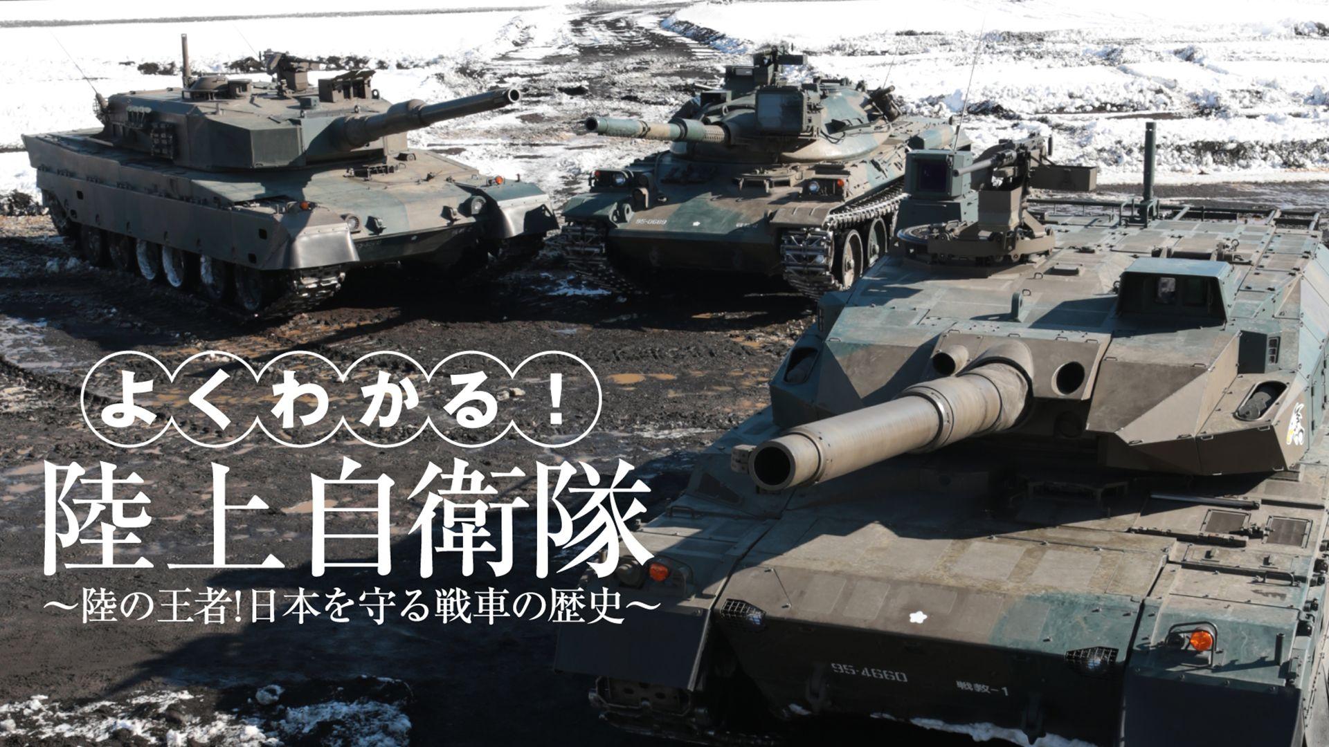よくわかる!陸上自衛隊〜陸の王者!日本を守る戦車の歴史〜