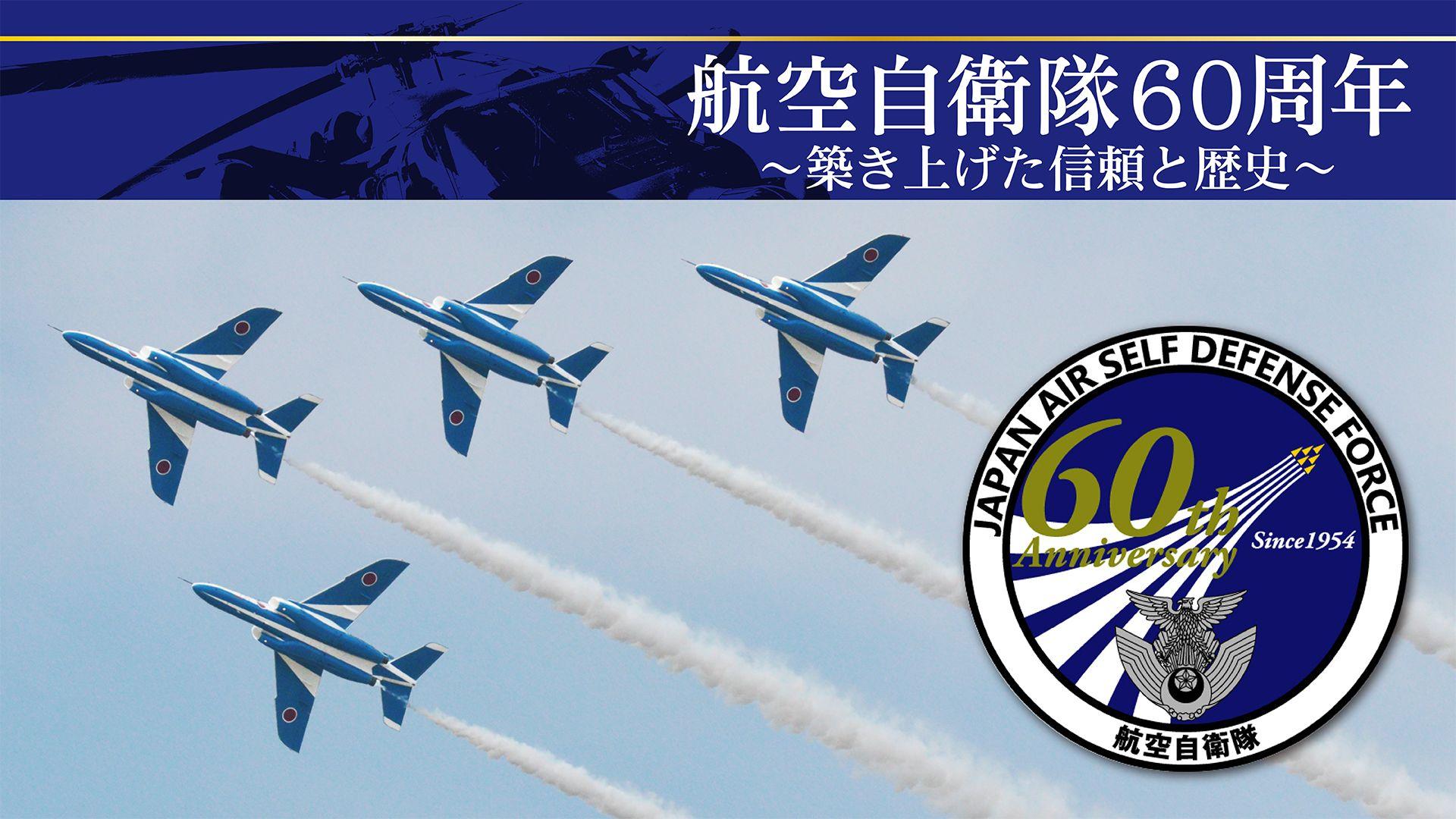 航空自衛隊60周年〜築き上げた信頼と歴史〜