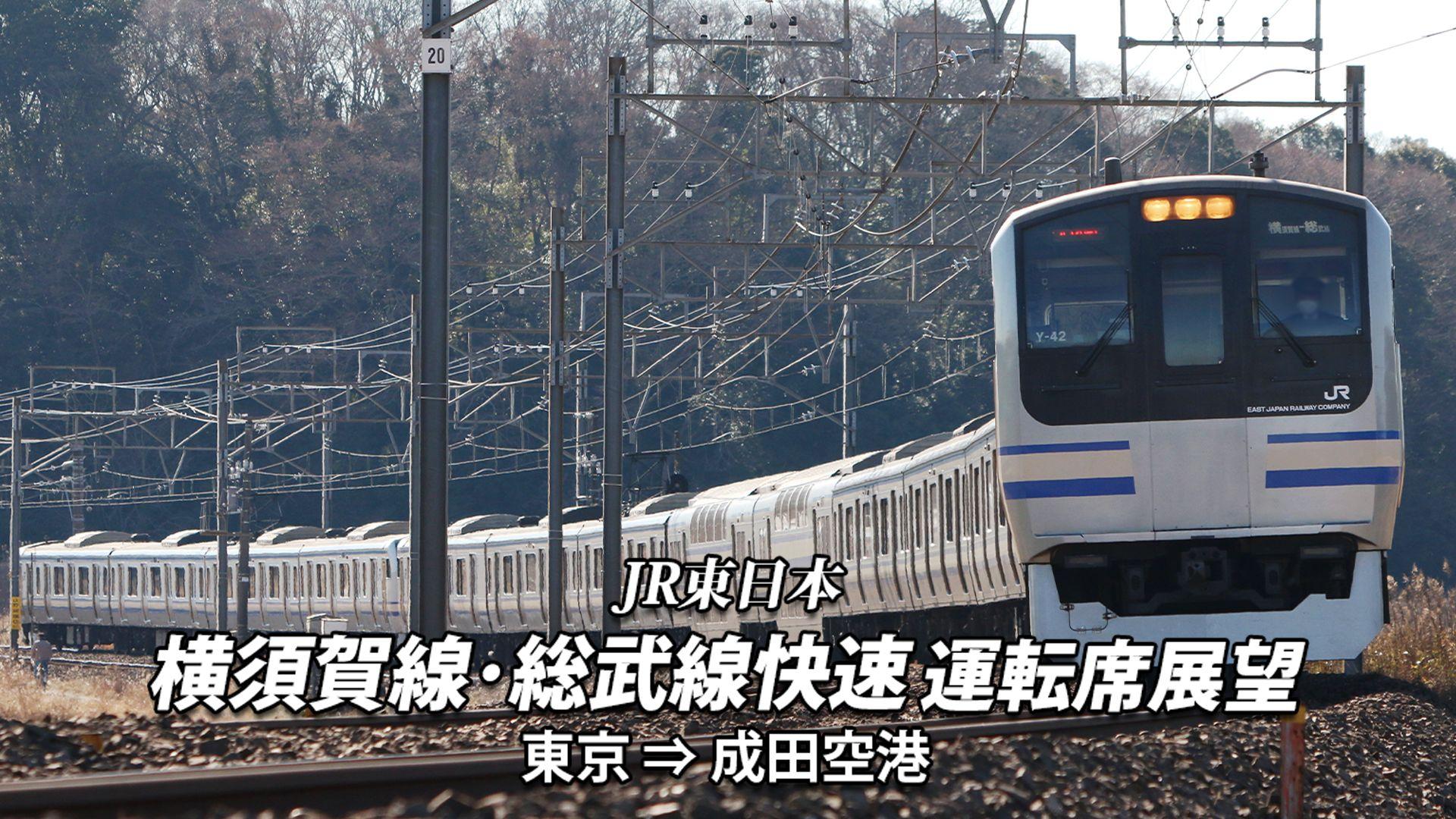横須賀線・総武線快速運転席展望 東京→成田空港