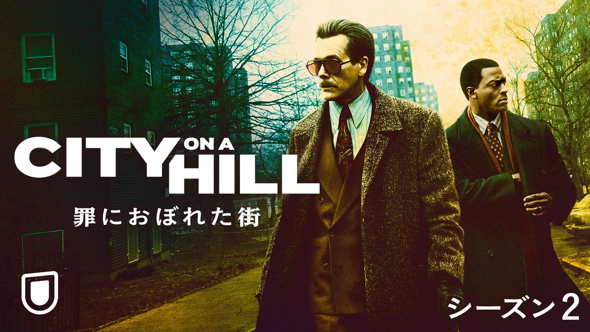 CITY ON A HILL /〜罪におぼれた街 シーズン2