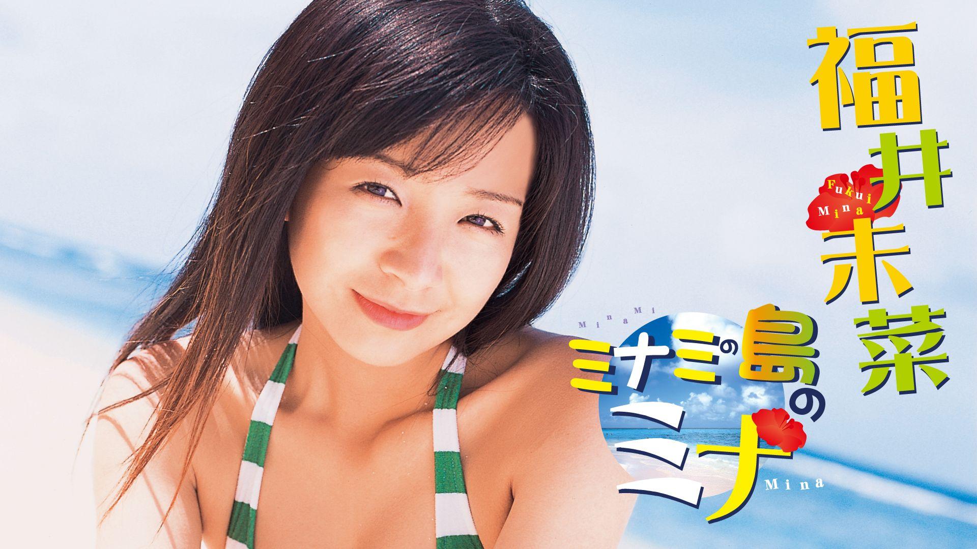 福井未菜『ミナミの島のミナ』
