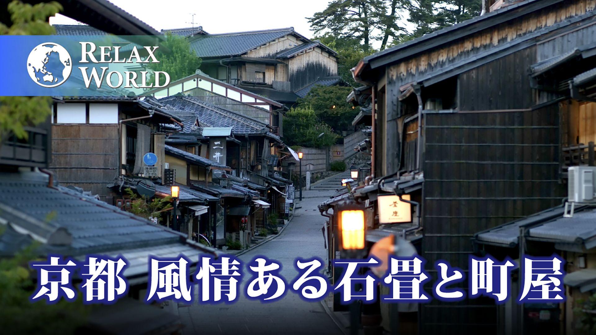 京都 風情ある石畳と町屋【RELAX WORLD】