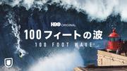 100フィートの波 / 100 FOOT WAVE
