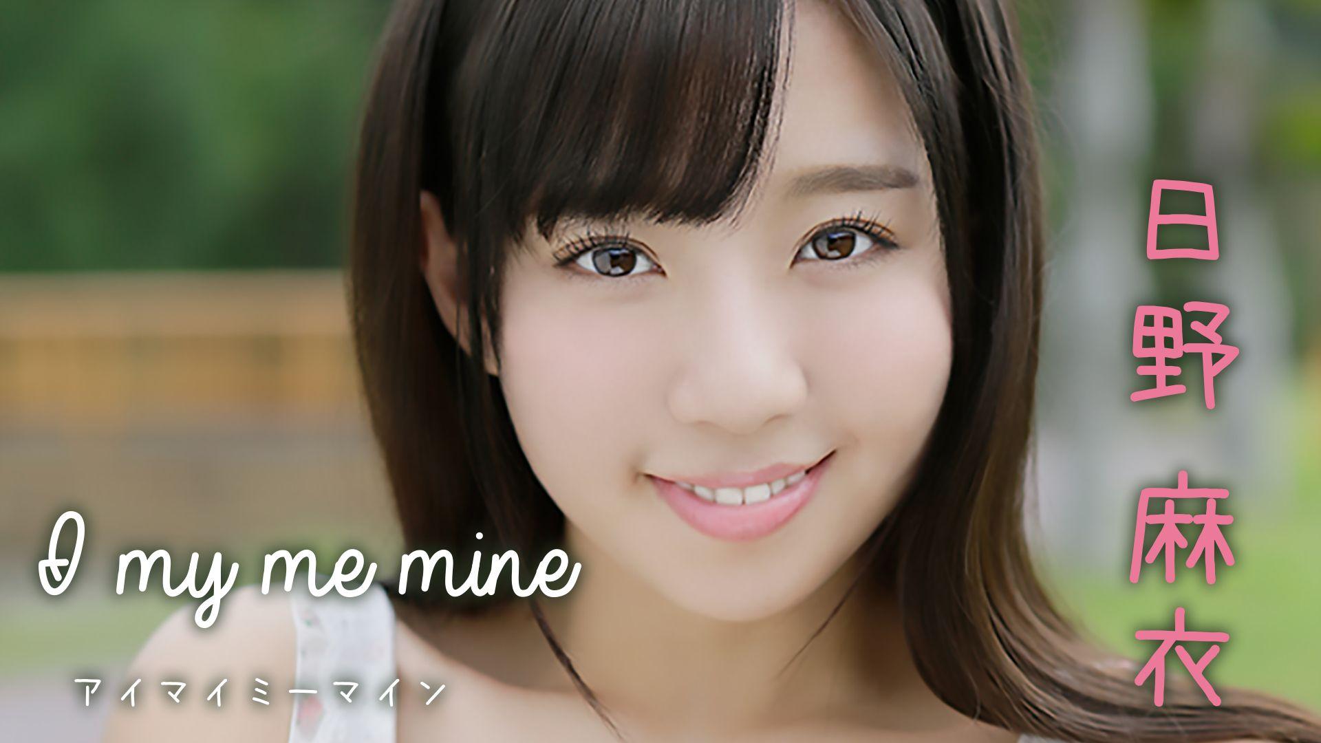 日野麻衣『I my me mine』
