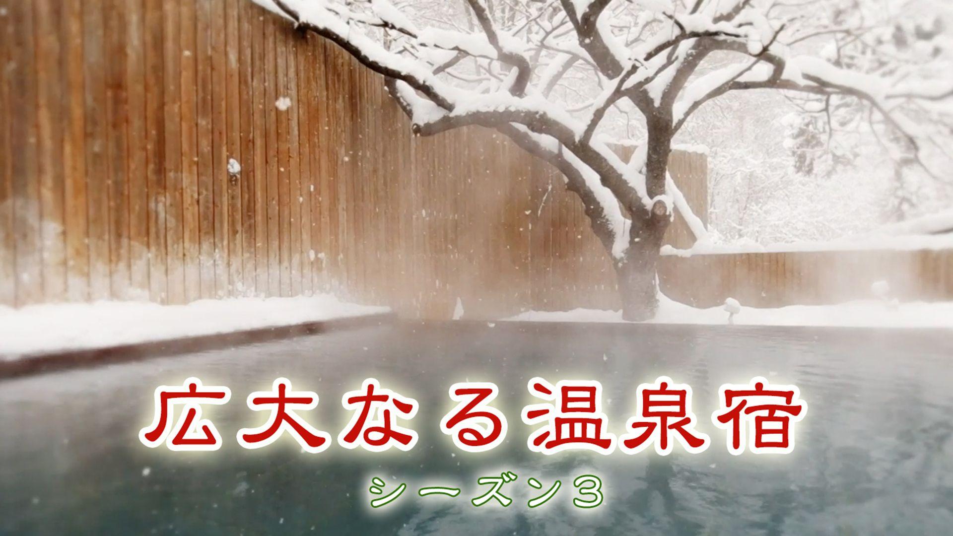 広大なる温泉宿 シーズン3