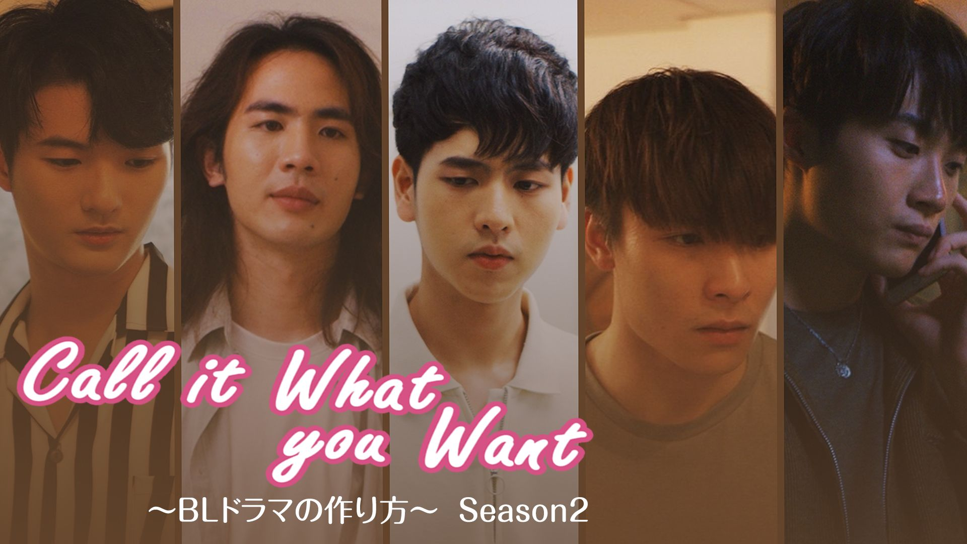 Call It What You Want〜BLドラマの作り方〜 Season2