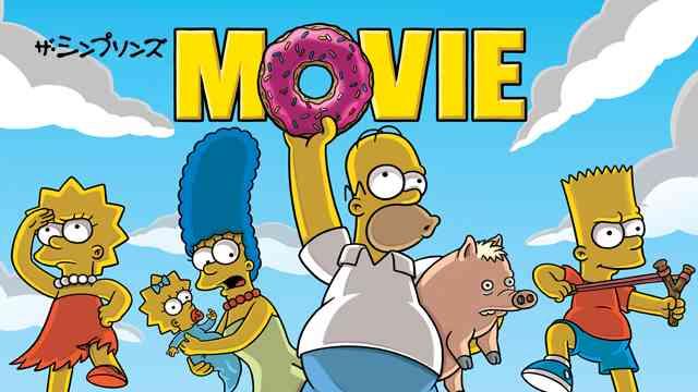 映画にもなったアメリカのアニメ、ザ・シンプソンズ