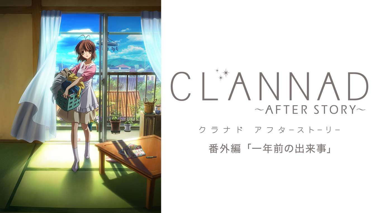 CLANNAD ~AFTER STORY~ 番外編 「一年前の出来事」