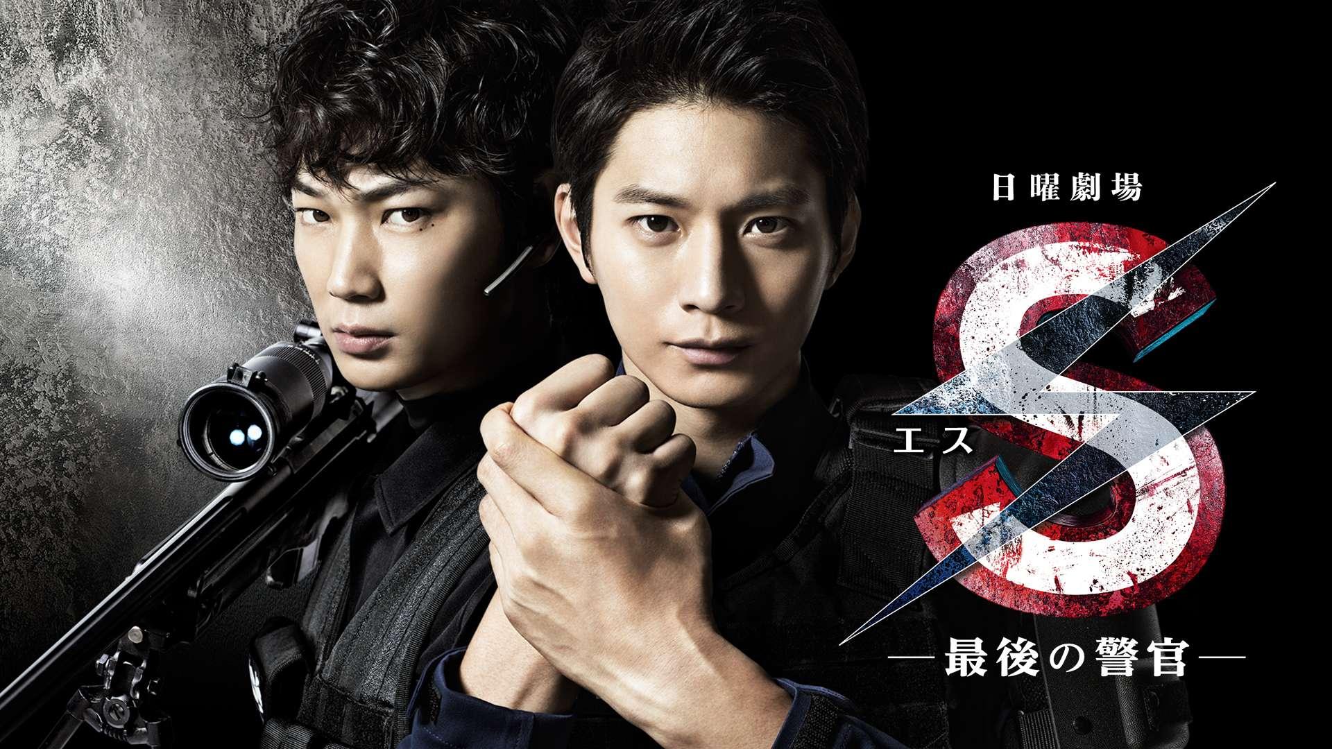 S-最後の警官-