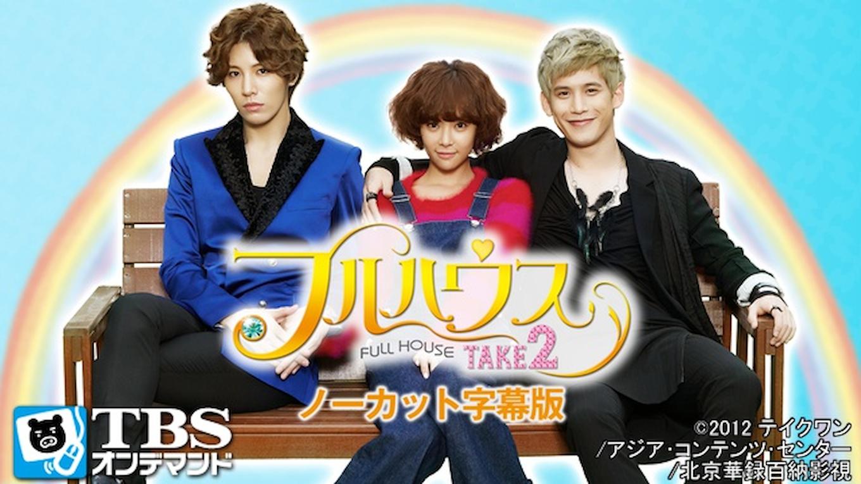 フルハウス TAKE2 第10話動画