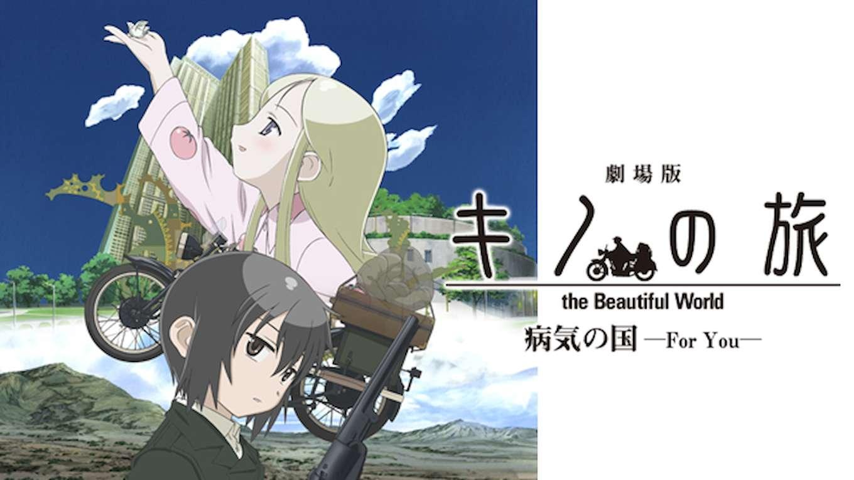 劇場版 キノの旅 -the Beautiful World- 病気の国 -For You-