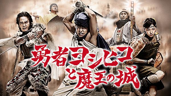 『勇者ヨシヒコと魔王の城』が今でも見れる!?懐かし動画を見放題!