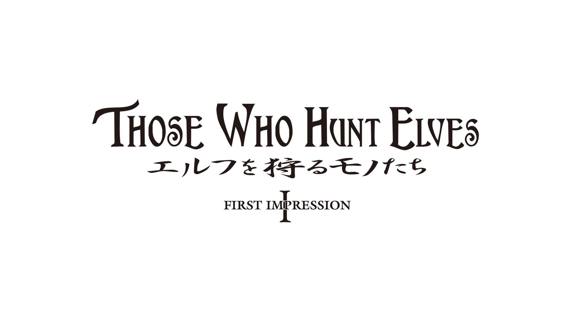 エルフを狩るモノたち