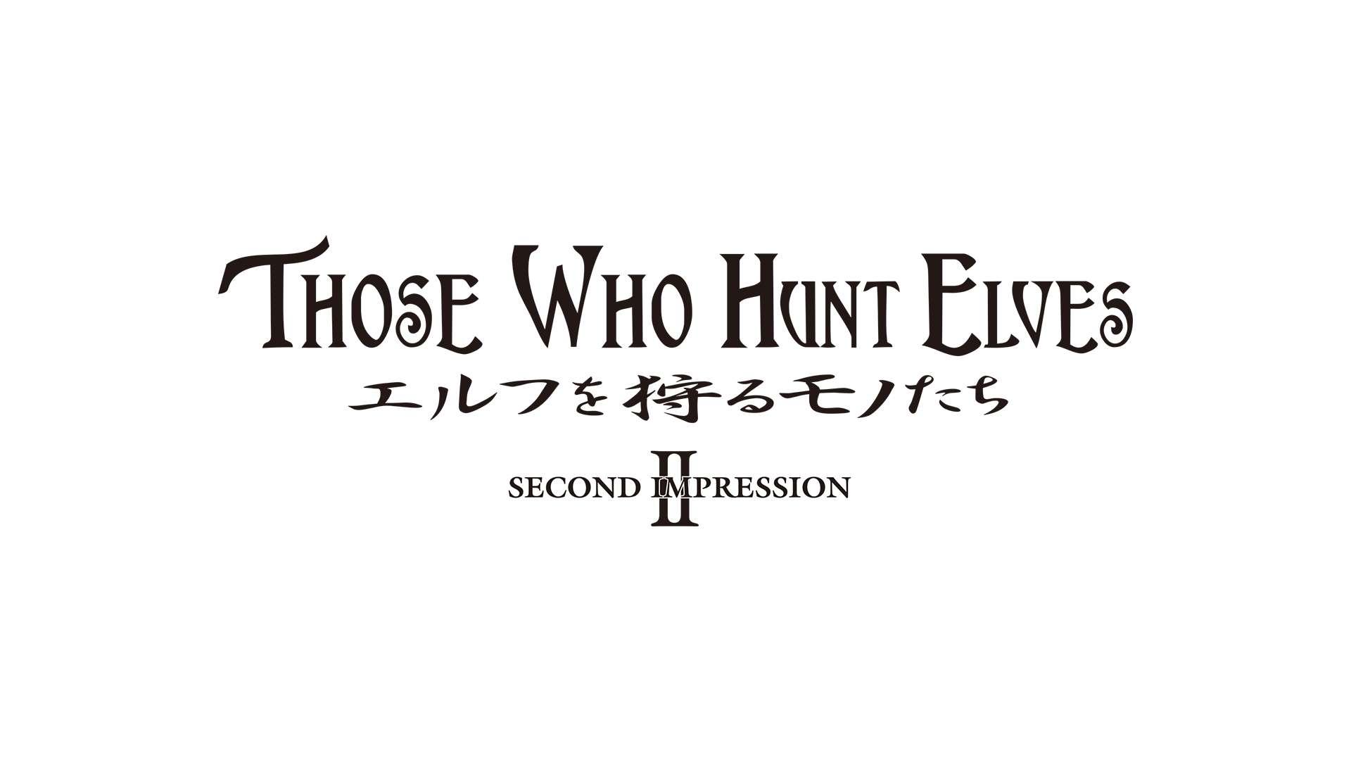 エルフを狩るモノたちII