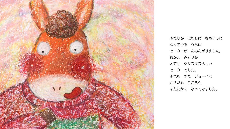 セーターを着たロバのクリスマス