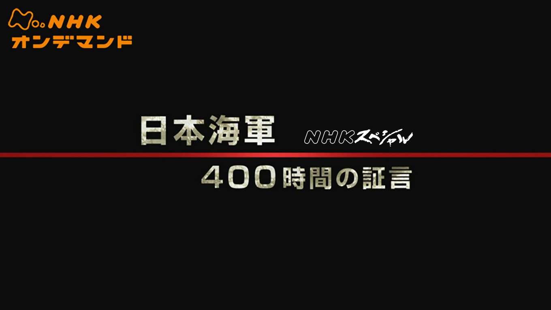 Nスペ 日本海軍400時間の証言
