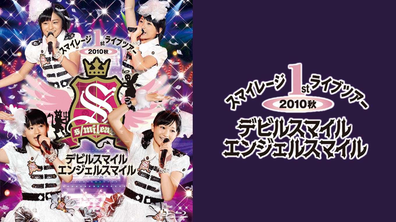 スマイレージ 1stライブツアー2010秋~デビルスマイル エンジェルスマイル~