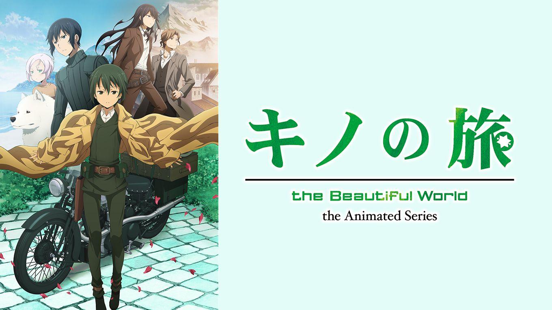 キノの旅 -the Beautiful World- the Animated Series