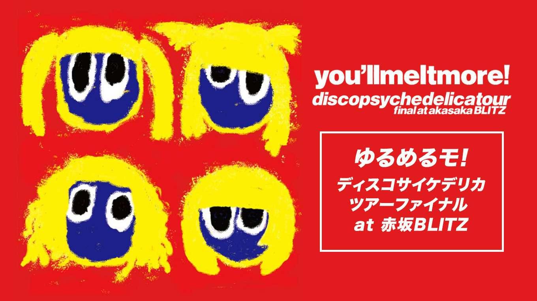 ディスコサイケデリカツアーファイナル at 赤坂BLITZ