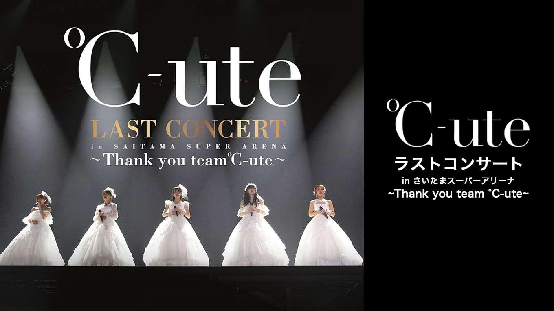 ℃-ute ラストコンサート in さいたまスーパーアリーナ 〜Thank you team℃-ute〜