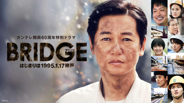 BRIDGE はじまりは1995.1.17 神戸 ディレクターズカット版