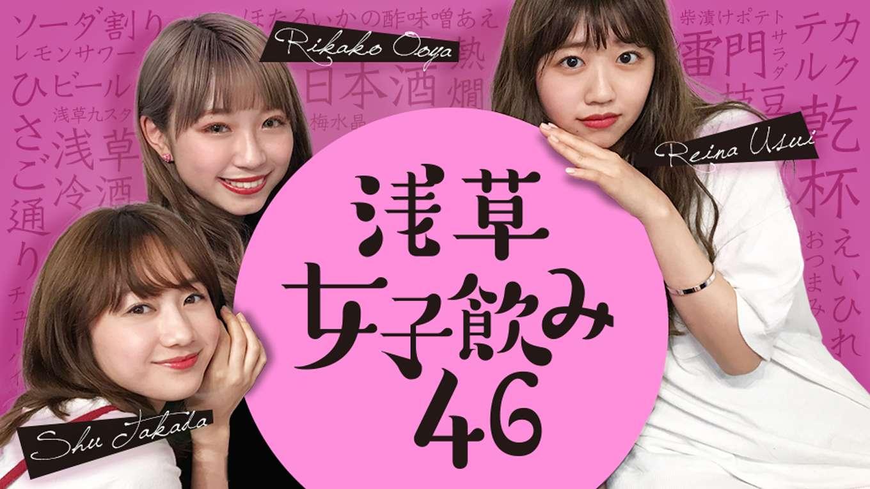 浅草女子飲み46