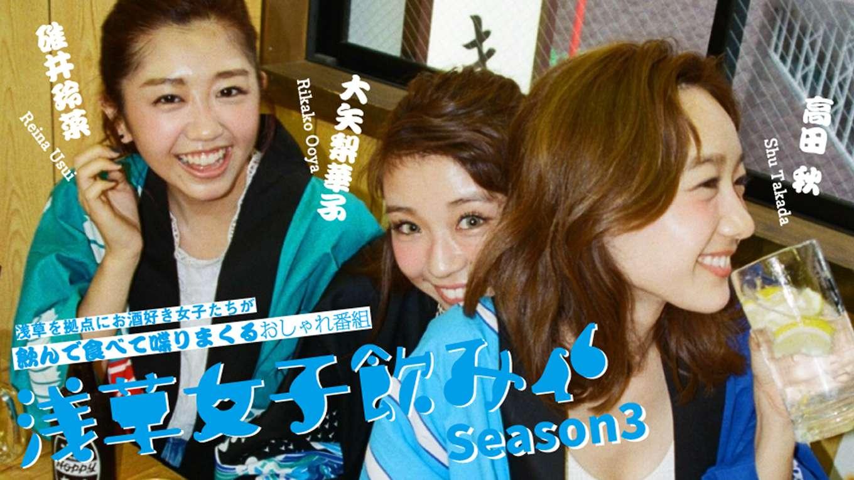 浅草女子飲み46 season3