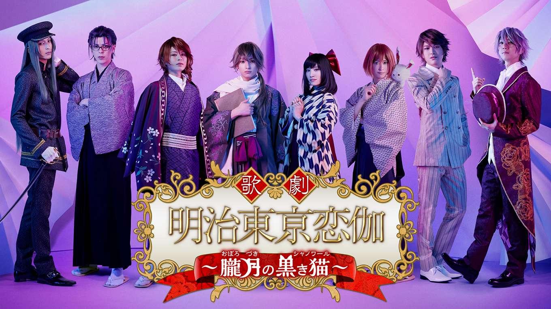 歌劇 明治東亰恋伽〜朧月の黒き猫〜