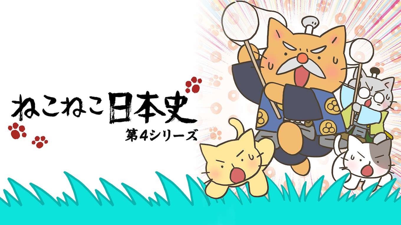 ねこねこ日本史 第4シリーズ