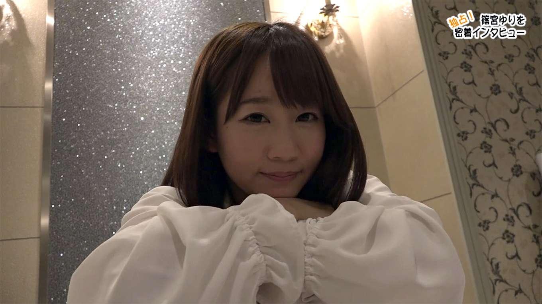 セクシーアイドルの衝撃映像初公開!素顔の篠宮ゆりを見て下さい