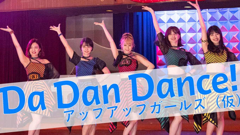 Da Dan Dance!