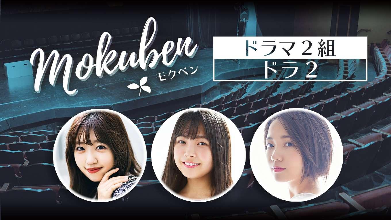 モクベン【ドラ2】 ドラマ2組