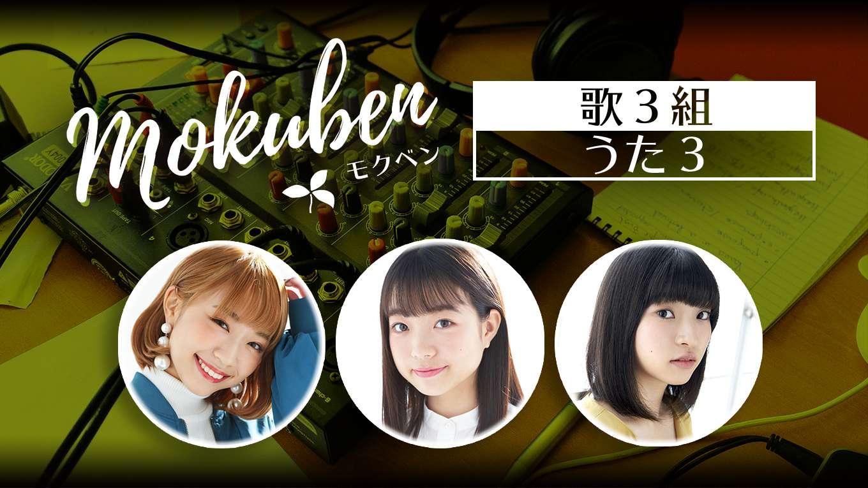 モクベン【うた3】うた3組